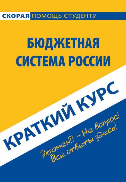 Купить Бюджетная система России. Краткий курс по цене 610, смотреть фото