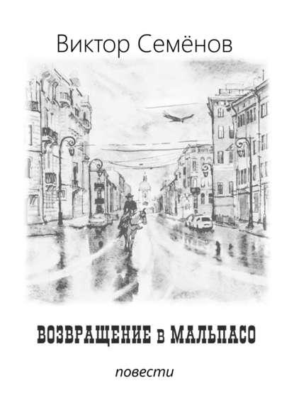Возвращение в Мальпасо онлайн-маркет Talapai