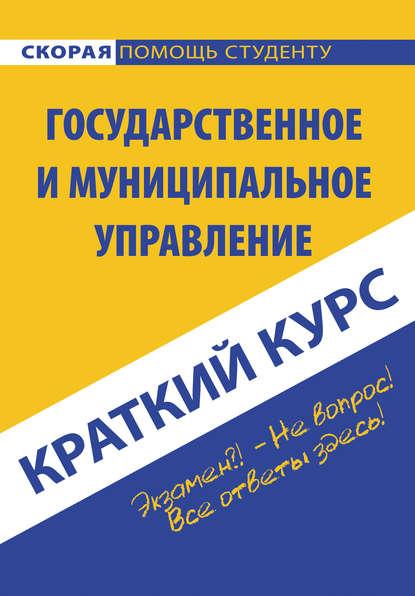 Государственное и муниципальное управление онлайн-маркет Talapai