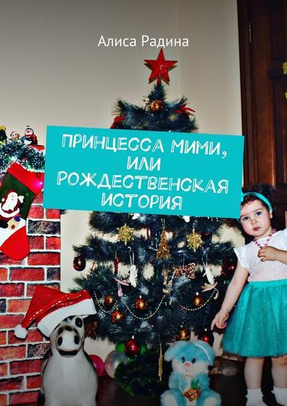 Купить Принцесса Мими, или Рождественская история по цене 1231, смотреть фото