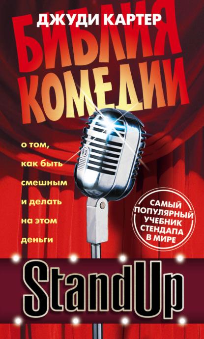 Купить Stand Up. Библия комедии по цене 2091, смотреть фото