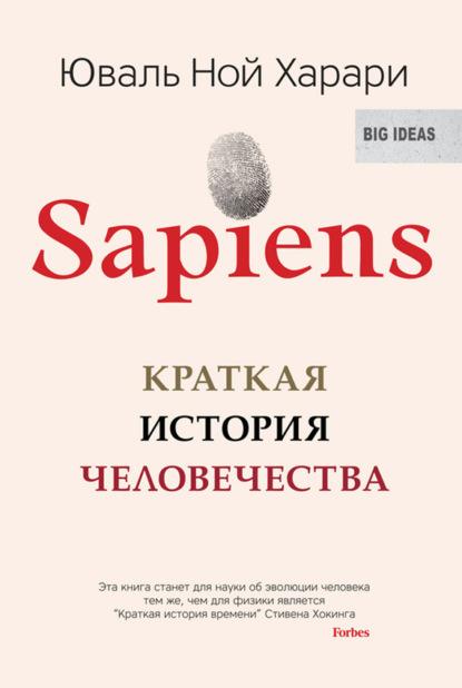 Купить Sapiens. Краткая история человечества по цене 2303, смотреть фото