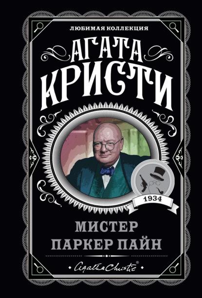 Электронная книга Мистер Паркер Пайн (сборник)