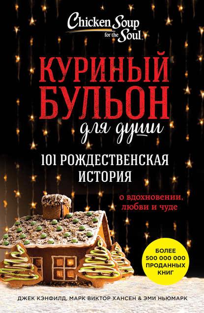 Купить Куриный бульон для души. 101 рождественская история о вдохновении, любви и чуде по цене 1532, смотреть фото