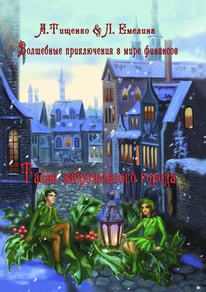 Купить Волшебные приключения в мире финансов. Тайна заброшенного города по цене 1231, смотреть фото