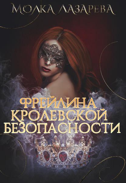 Электронная книга Фрейлина королевской безопасности