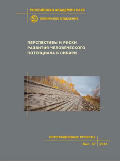 Купить Перспективы и риски развития человеческого потенциала в Сибири по цене 6768, смотреть фото