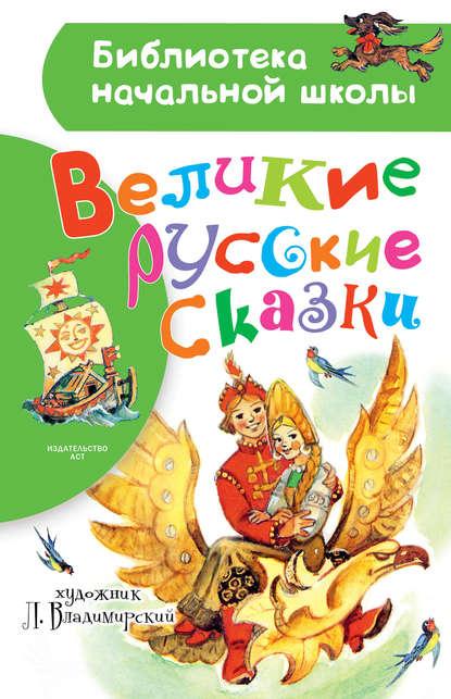 Купить Великие русские сказки. Рисунки Л. Владимирского по цене 675, смотреть фото