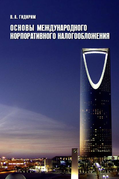 Купить Основы международного корпоративного налогообложения по цене 5230, смотреть фото