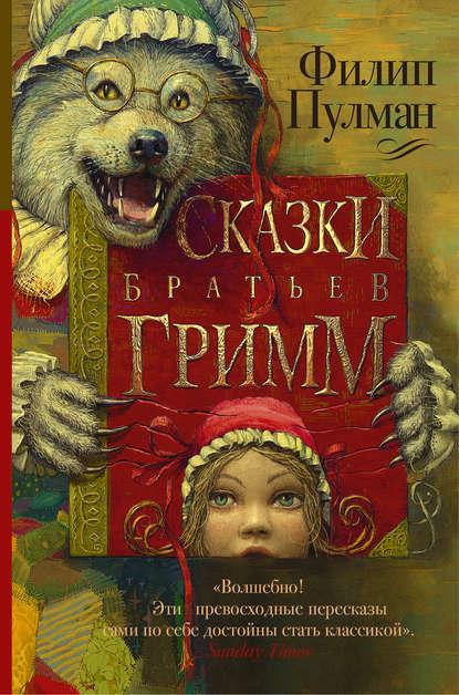 Купить Сказки братьев Гримм (сборник) по цене 2148, смотреть фото