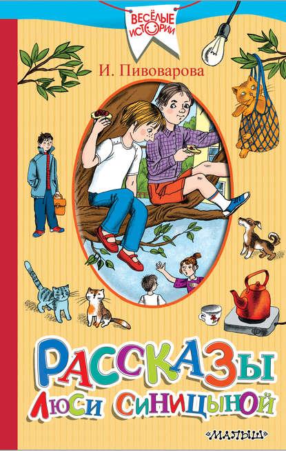 Купить Рассказы Люси Синицыной (сборник) по цене 1015, смотреть фото