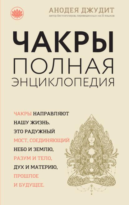 Купить Чакры. Полная энциклопедия для начинающих по цене 1789, смотреть фото