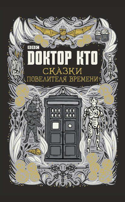Купить Доктор Кто. Сказки Повелителя времени (сборник) по цене 1083, смотреть фото