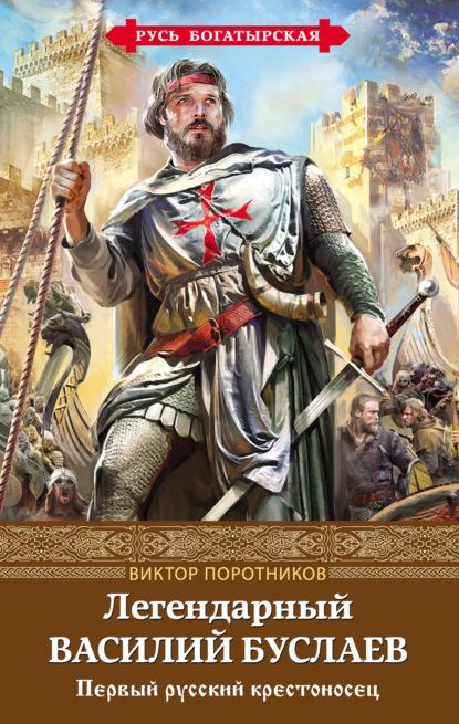 Купить Легендарный Василий Буслаев. Первый русский крестоносец по цене 2148, смотреть фото