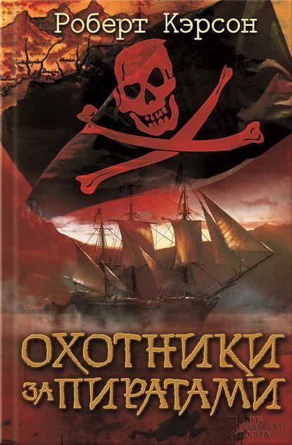 Купить Охотники за пиратами по цене 1517, смотреть фото