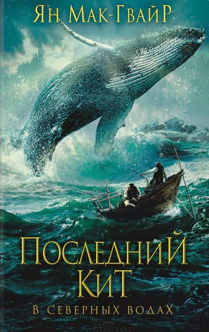 Купить Последний кит. В северных водах по цене 1517, смотреть фото