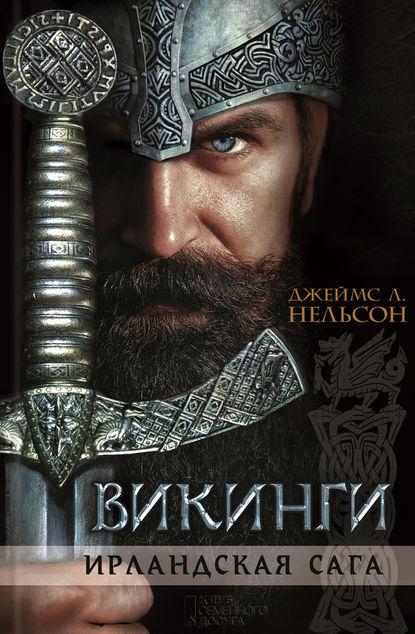 Купить Викинги. Ирландская сага по цене 1517, смотреть фото
