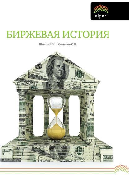 Купить Биржевая история по цене 1231, смотреть фото