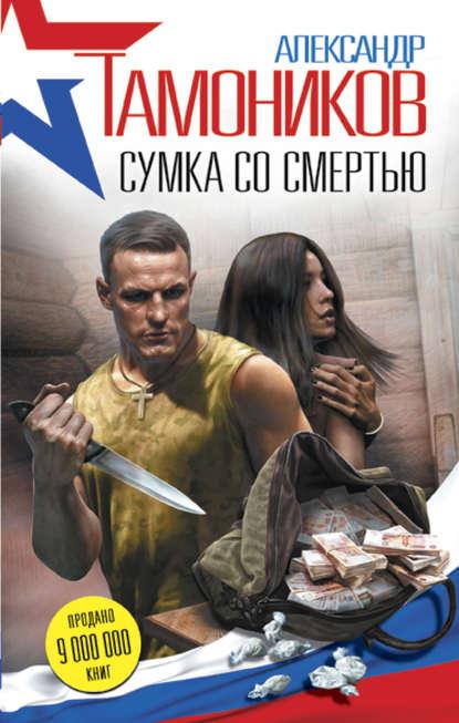 Электронная книга Сумка со смертью