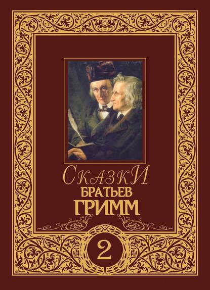 Купить Сказки братьев Гримм. Том 2 по цене 1532, смотреть фото