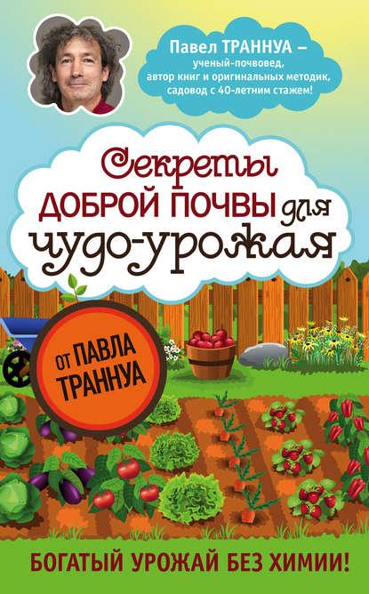 Купить Секреты доброй почвы для чудо-урожая по цене 615, смотреть фото