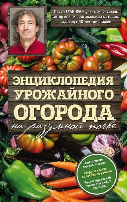 Купить Энциклопедия урожайного огорода на разумной почве по цене 917, смотреть фото