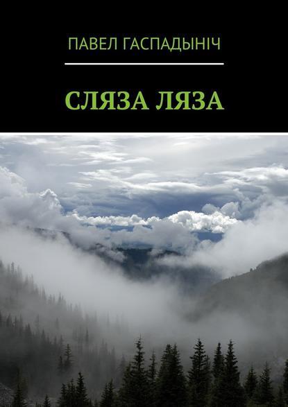 Купить Сляза ляза по цене 1477, смотреть фото