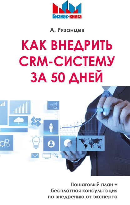 Купить Как внедрить CRM-систему за 50 дней по цене 1009, смотреть фото
