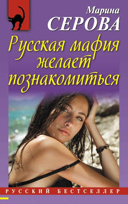 Электронная книга Русская мафия желает познакомиться