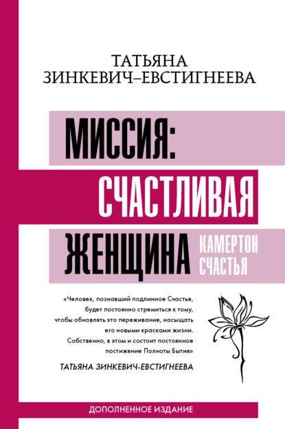 Электронная книга Миссия: Счастливая женщина. Книга-камертон