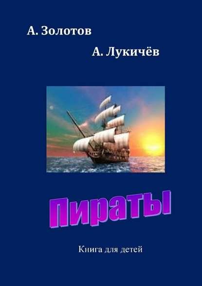 Купить Пираты. Книга для детей по цене 493, смотреть фото