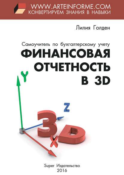 Купить Финансовая отчетность в 3D по цене 2332, смотреть фото