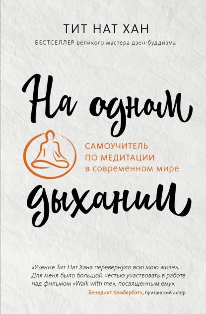 Электронная книга На одном дыхании. Самоучитель по медитации в современном мире