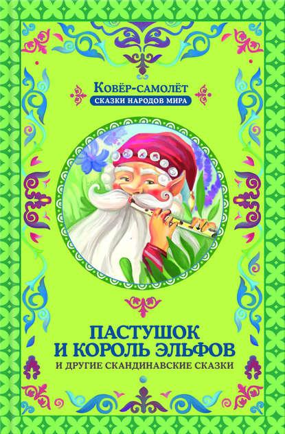 Купить Пастушок и король эльфов и другие скандинавские сказки (сборник) по цене 901, смотреть фото