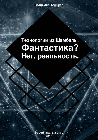Купить Технологии из Шамбалы для России. Фантастика? Нет, реальность по цене 431, смотреть фото