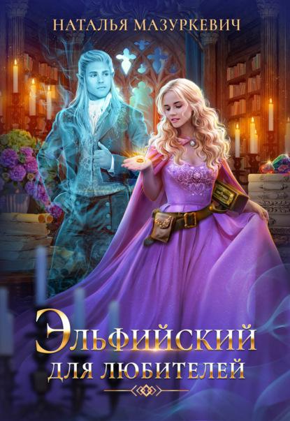 Электронная книга Эльфийский для любителей
