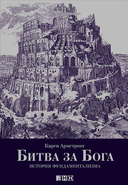 Электронная книга Битва за Бога: История фундаментализма