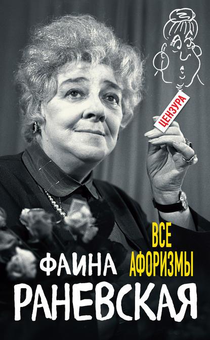Электронная книга Все афоризмы