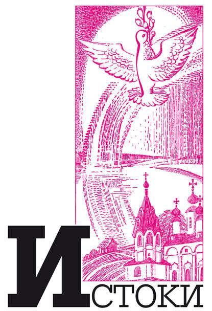 Купить Альманах «Истоки». Выпуск 9 по цене 616, смотреть фото