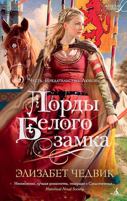 Электронная книга Лорды Белого замка