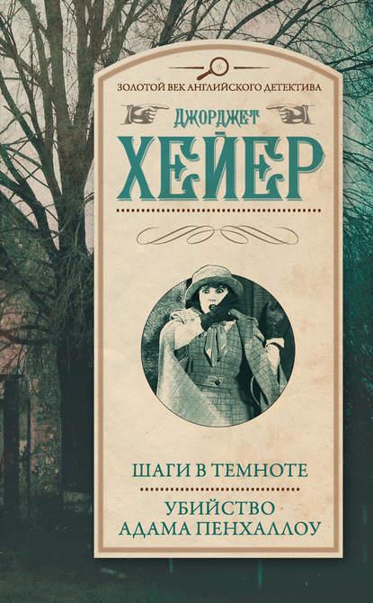 Электронная книга Шаги в темноте. Убийство Адама Пенхаллоу (сборник)