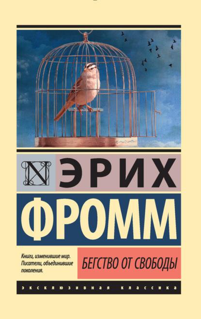 Купить Бегство от свободы по цене 926, смотреть фото