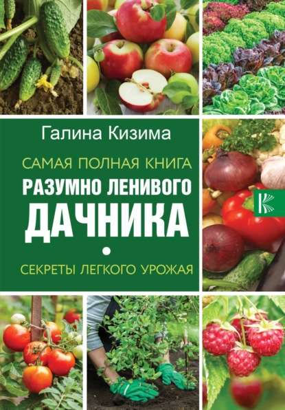 Электронная книга Самая полная книга разумно ленивого дачника. Секреты легкого урожая