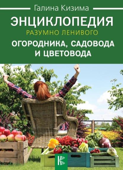 Электронная книга Энциклопедия разумно ленивого огородника, садовода и цветовода