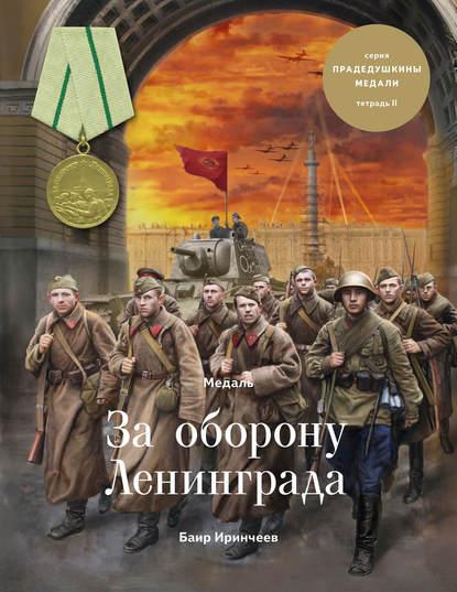 Купить Медаль «За оборону Ленинграда» по цене 671, смотреть фото