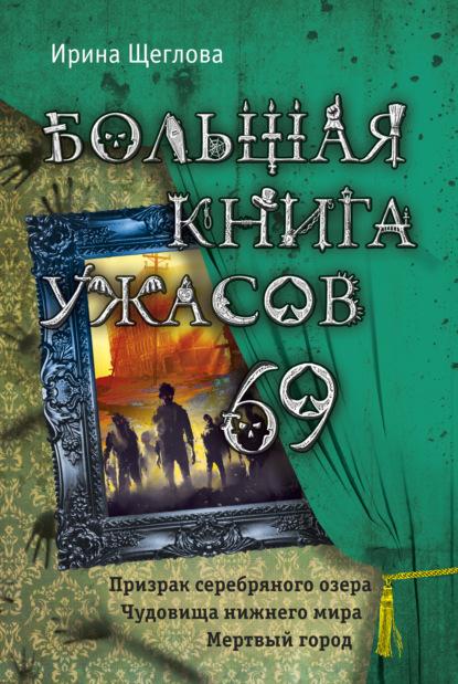 Электронная книга Большая книга ужасов – 69 (сборник)