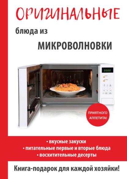 Купить Блюда из микроволновки по цене 277, смотреть фото