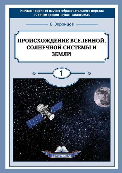 Купить Происхождение Вселенной, Солнечной системы иЗемли. С точки зрения науки по цене 1477, смотреть фото