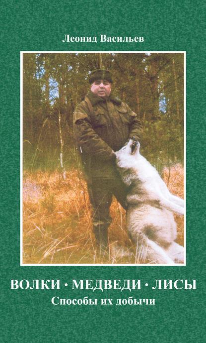 Купить Волки, медведи, лисы. Способы их добычи по цене 493, смотреть фото
