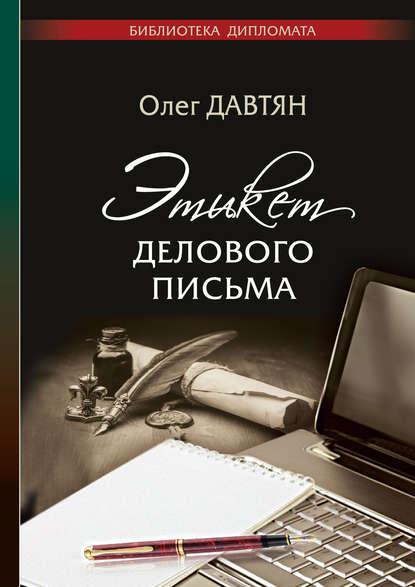 Купить Этикет делового письма по цене 1714, смотреть фото